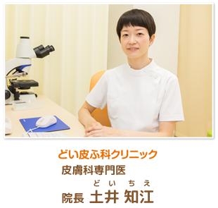 昭和区 皮膚科